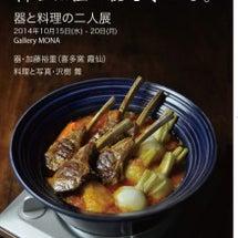『器と料理の二人展』