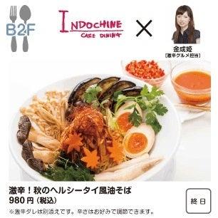 カレッタ汐留コラボメニュー10