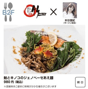カレッタ汐留コラボメニュー6