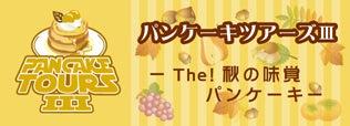 pancake3_banner