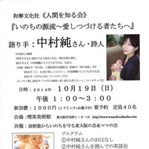 10/19 東大阪で…