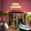 ロイヤルハワイアン10月10日オープン!!の画像