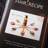 新ヘアケアブランド「HAIR RECIPE」ヘアレシピ!の画像