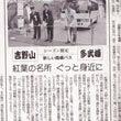 奈良新聞に