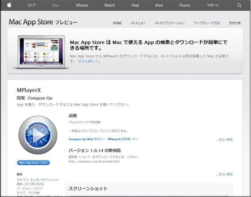 mplayerx mac ダウンロード