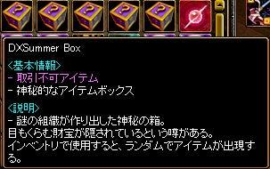 DXSummerBox