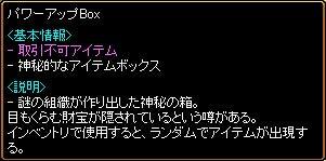 パワーアップBox