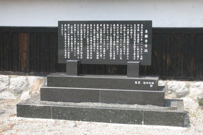 小野城/②寺誌
