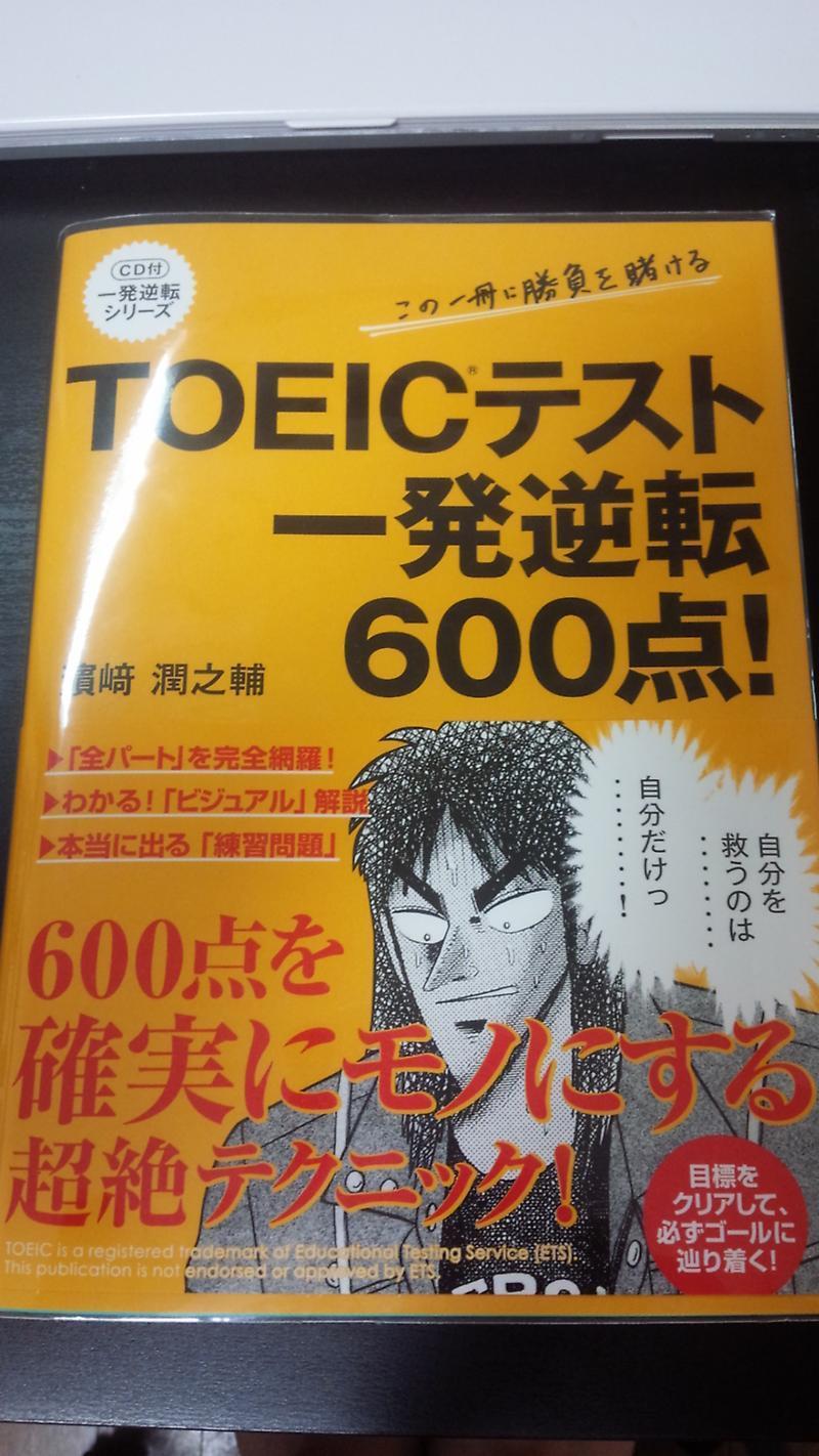 勉強19日目/TOEIC(R)テスト 一発逆転600点!/この本だけで600点は ...