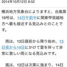 台風19号…来ちゃう…