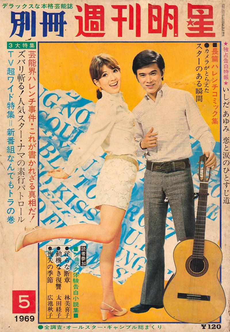 1969年・スターと好きな花(クイズ形式) | あほじらすの超高級 ...