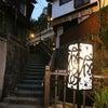 有福温泉 旅館樋口への画像