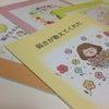 小冊子第4集 発売開始!の画像
