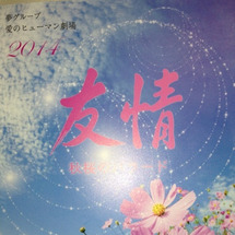 舞台『友情〜秋桜のバ…