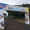 長崎がんばらんば国体の画像