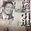 【ニッカンスポーツ】髙橋大輔選手引退の画像