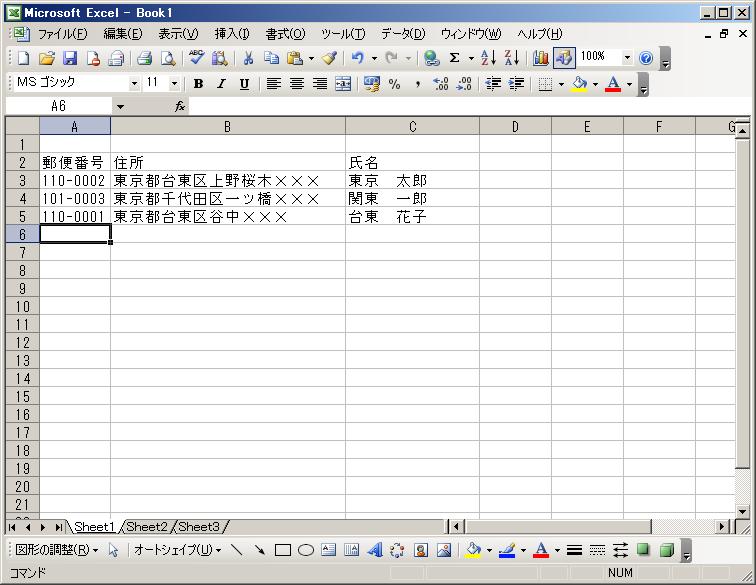 Office 2003の 差し込み印刷 のやりかた Toppiのブログ