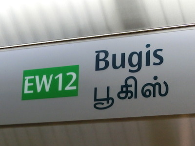 ブギス駅2