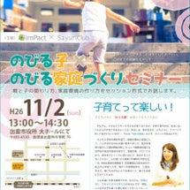 島根:のびる子&のび…