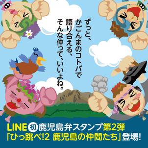 第2弾LINEスタンプ「ひっ跳べ!2 鹿児島の仲間たち」の画像