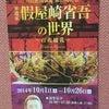 キャンセル出ました❗「タイ料理ランチを食べて假屋崎省吾の世界展at目黒雅叙園を見に行こう」ツアーの画像