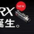 RXプラグ交換