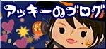 アッキーのブログ
