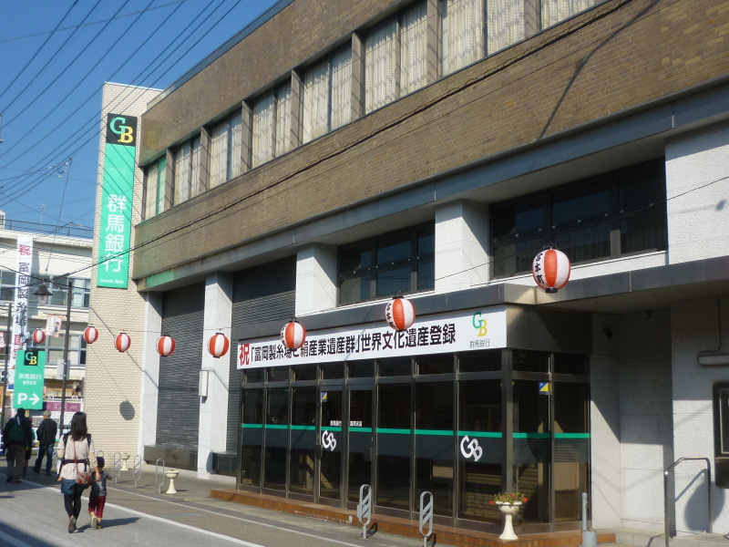 横浜 群馬 支店 銀行