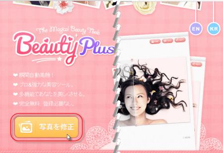 BeautyPlus_02