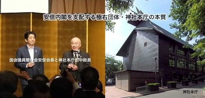 戦争・原発推進、非常にヤバい「神社本庁」 | 桂昇のブログ