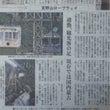 産経新聞に