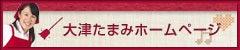 大津たまみホームページ