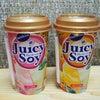 森永乳業/豆乳入り果汁飲料サンキスト「Juicy Soy」の画像