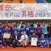 浦安SC JFL昇格戦 日程の画像