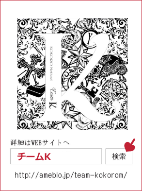 KOKOROメソッド認定ウエブデザイナーチーム「チームK」