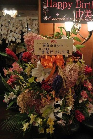 銀座由美ママ誕生日 IDEA一宮宏行シェフより