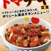 トマチキ定食by松屋。の画像