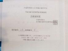 専門医試験 合格 ファミリア歯科矯正