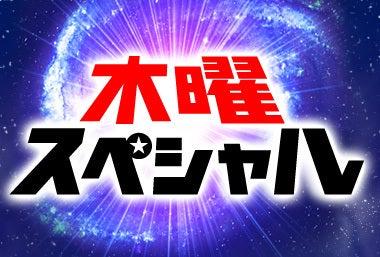 10/30放送!BS日テレ 木曜スペシ...