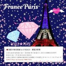 ★フランスParis…