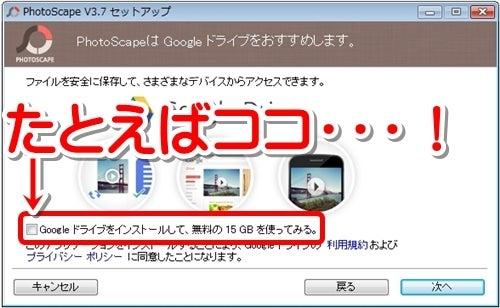 photoscape をダウンロードしたら pdf ソフト一緒にダウンロード