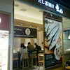 だし茶漬け えん 有楽町イトシア店/手ごろな価格で食べれるだし茶漬け!の画像