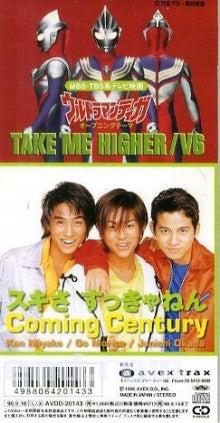 V6「TAKE ME HIGHER」 | 二村旅...
