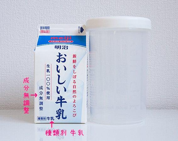 くるみちゃんポットと成分無調整の牛乳