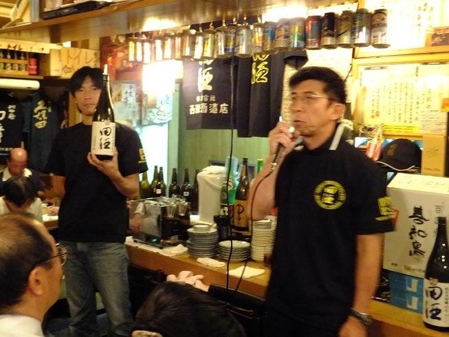 田酒5990