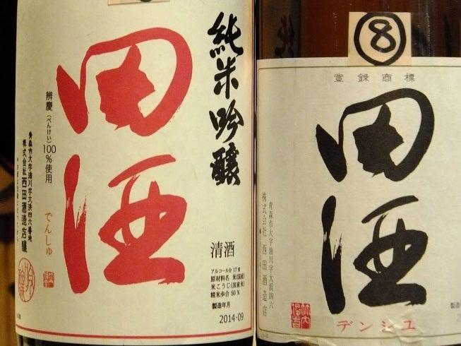 田酒5924