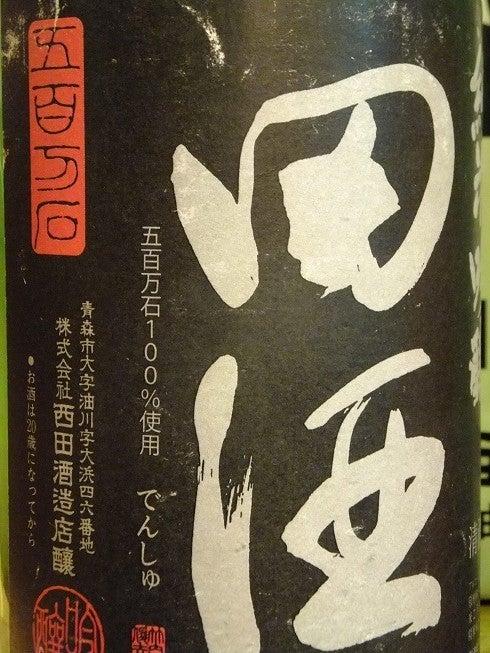 田酒6324
