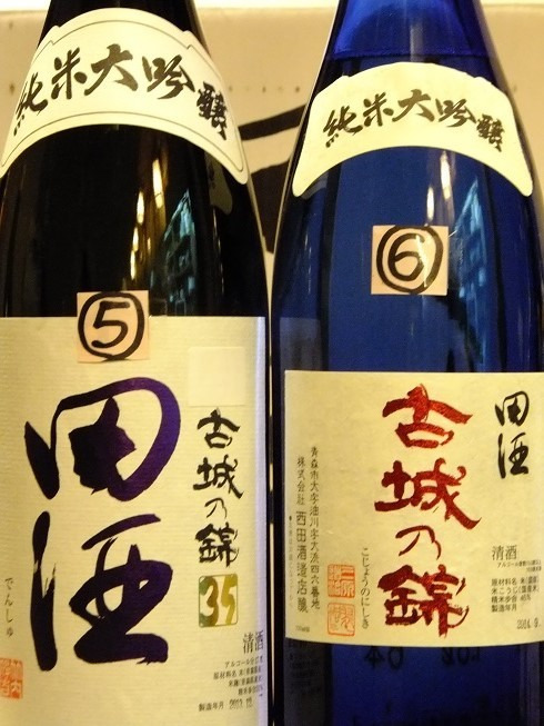 田酒5926