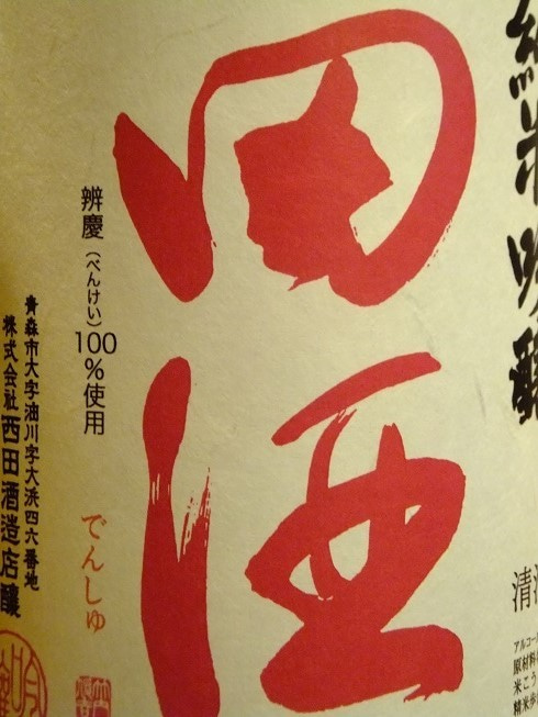 田酒6325