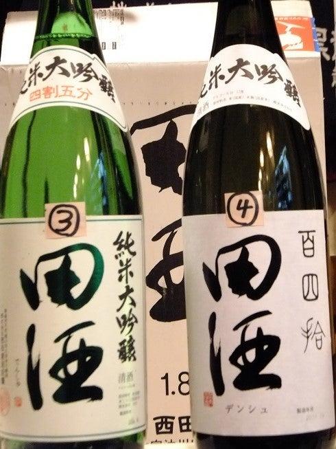 田酒5922